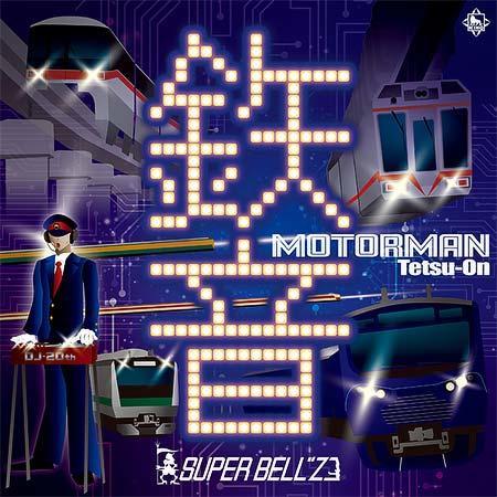 """SUPER BELL""""Zのニューアルバム「MOTOR MAN 鉄音」発売"""