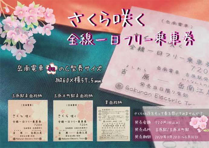 岳南電車,『岳鉄「桜三重奏」キャンペーン』を実施