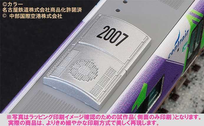 グリーンマックス,「名鉄2000系エヴァンゲリオン特別仕様ミュースカイ」の印刷済みサンプルを公開