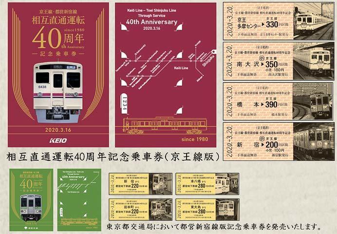 都営新宿線・京王線「相互直通運転40周年記念乗車券」(京王線版)を発売