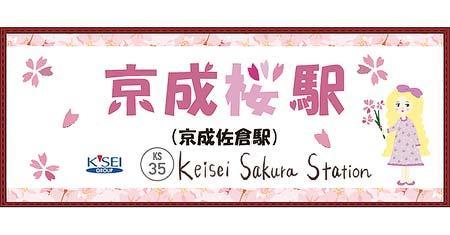 京成佐倉駅の駅名看板の例