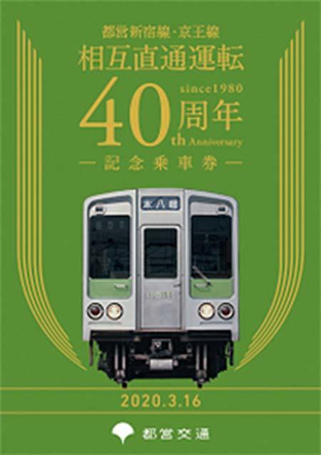 「相互直通40周年記念乗車券台紙」