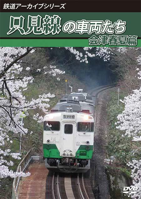 アネック,「只見線の車両たち 春夏 会津篇」を発売