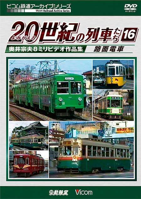 ビコム,「よみがえる20世紀の列車たち16 路面電車」を発売