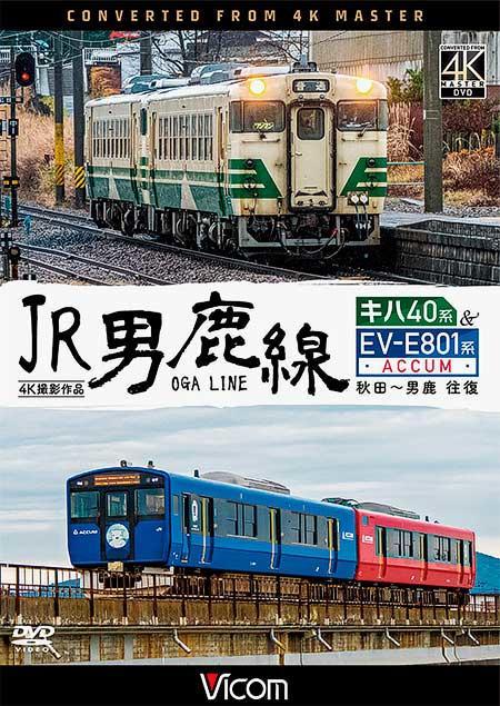 ビコム,「JR男鹿線 キハ40系&EV-E801系(ACCUM) 4K撮影作品」を発売
