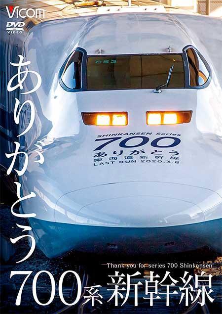 ビコム,「ありがとう700系新幹線」を発売