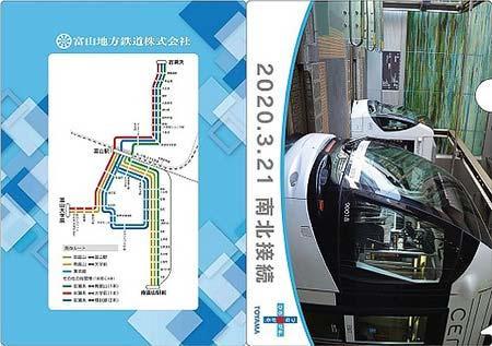 富山地方鉄道,路面電車「南北接続記念グッズ」クリアファイル