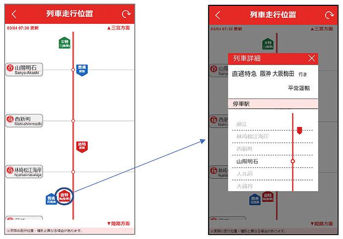 山陽電鉄,「山陽アプリ」を配信開始
