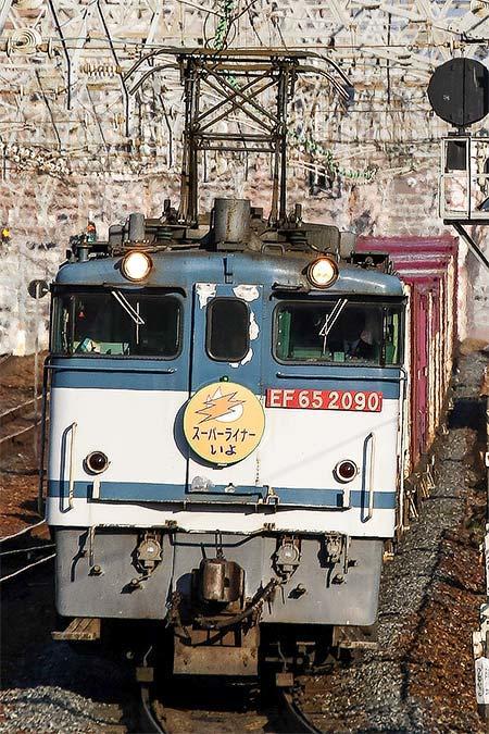 EF65 2090に松山貨物駅移転記念マーク