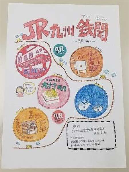 JR九州のフリーペーパー「鉄聞」を首都圏で配布