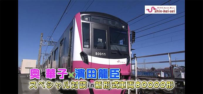 新京成で奥華子さんと濱田龍臣さんによる駅構内放送を開始