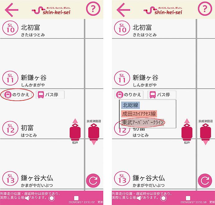 「新京成線アプリ」が「JR東日本アプリ」「東武線アプリ」との列車走行位置連携を開始