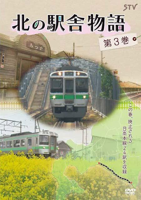 札幌テレビ放送,鉄道DVD「北の駅舎物語 第3巻」を発売