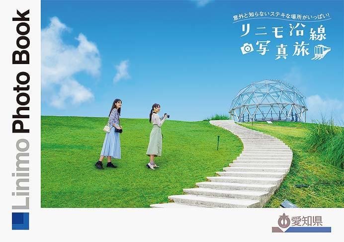 愛知県,ミニ写真集「リニモ沿線写真旅」を配布