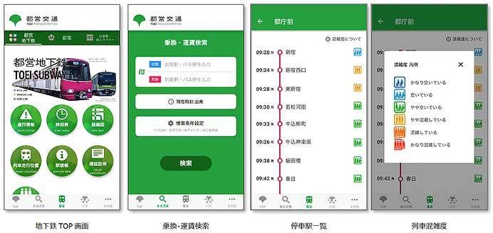 東京都交通局,3月30日から「都営交通アプリ」の配信を開始