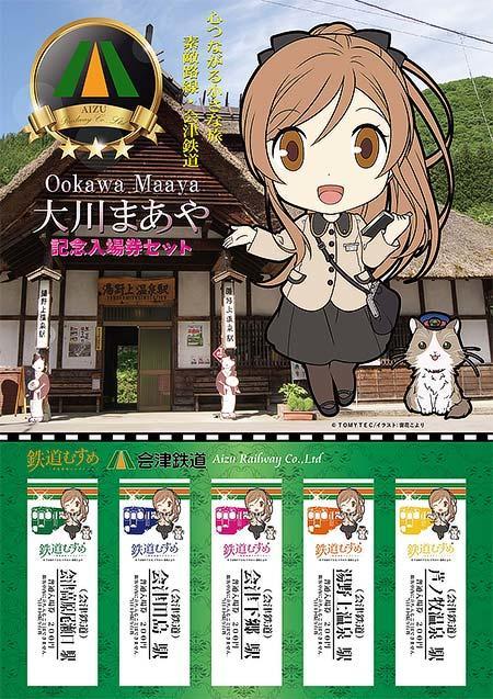 会津鉄道,鉄道むすめ「大川まあや(SDキャラ)記念入場券」発売