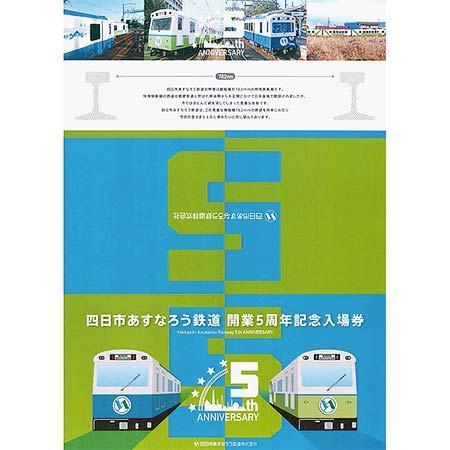 「四日市あすなろう鉄道開業5周年記念入場券セット」台紙