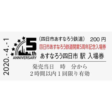「四日市あすなろう鉄道開業5周年記念入場券セット」入場券