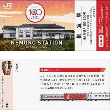 根室駅開業100周年記念入場券
