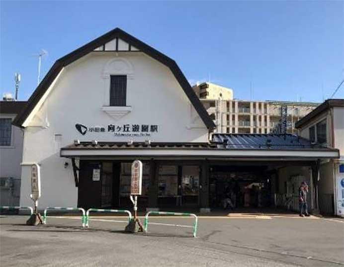 小田急向ヶ丘遊園駅,4月1日に全面リニューアルオープン