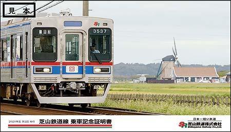 第2回発行の「芝山鉄道線 乗車記念証明書(2020年度版)」
