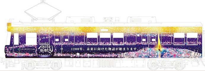 京阪大津線で「1200年、未来に向けた物語」をテーマにした ラッピング電車を運転