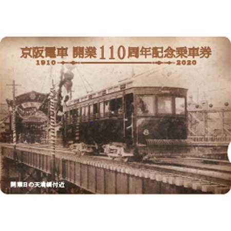 「京阪電車 開業110周年記念乗車券」
