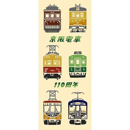 「京阪電車 開業110周年記念 注染手ぬぐい」