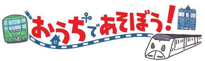 JR九州,「その日まで、ともにがんばろう」プロジェクト実施