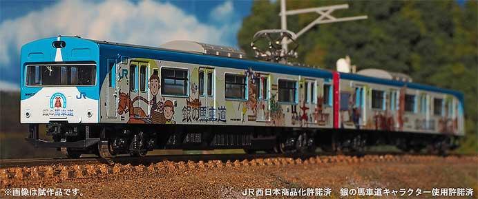 グリーンマックス,「JR103系(播但線・銀の馬車道ラッピング列車)」の試作品を公開