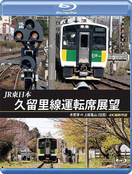 アネック,「久留里線運転席展望」を4月21日に発売