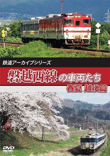 アネック,「磐越西線の車両たち 春夏 越後篇」を4月21日に発売