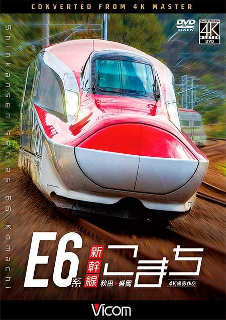 ビコム,「E6系新幹線こまち 4K撮影作品」を4月21日に発売