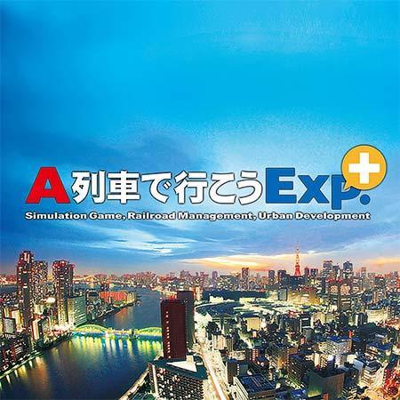 PlayStation4用「A列車で行こう Exp.+」ゴールデンウィークセール実施中