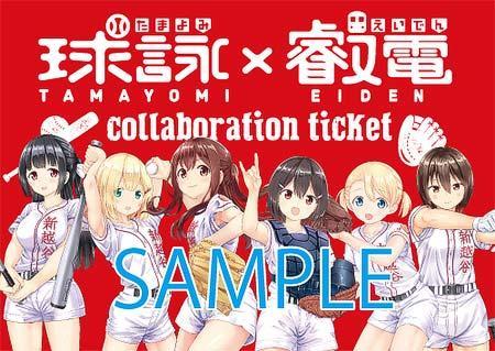 叡山電鉄,TVアニメ「球詠」コラボ企画として「1日乗車券・特別入場券セット」を発売