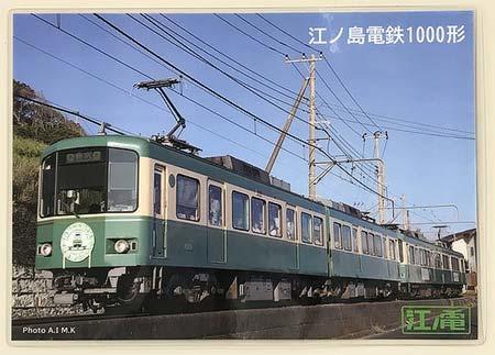 江ノ電「1000形下敷き」