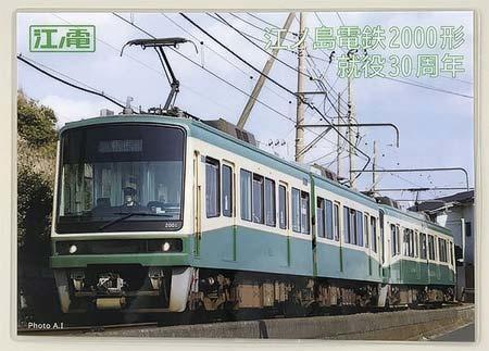 江ノ電「2000形就役30周年記念下敷き」