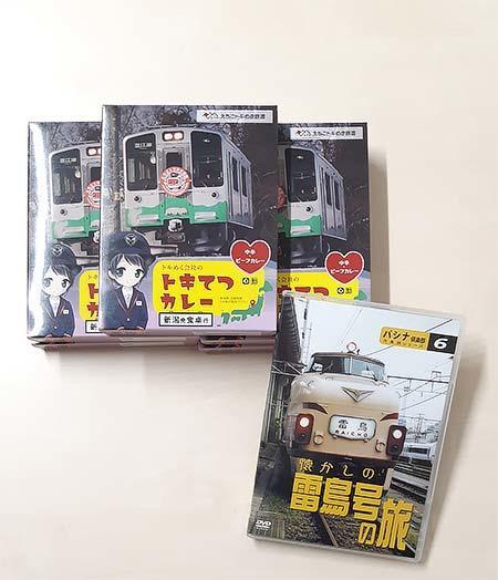 えちごトキめき鉄道で「#StayHomeキャンペーン」を開催