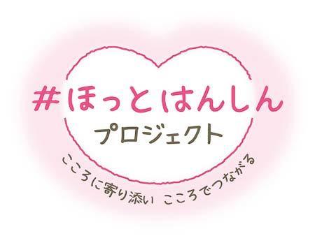 阪神,「#ほっとはんしん プロジェクト」開始