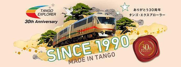 京都丹後鉄道,「タンゴ・エクスプローラー30周年記念特別サイト」を公開
