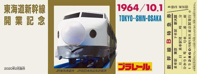 東海道新幹線開業当時の記念切符を模したプラレール特製の記念切符