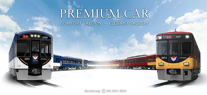京阪,2021年1月から 「プレミアムカー」サービスを拡大