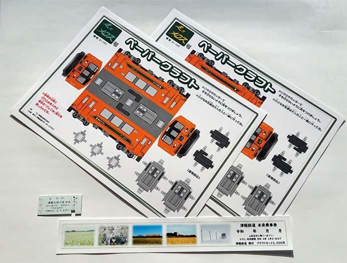 津軽鉄道,「未来乗車券(津軽21型ペーパークラフト2両付き)」発売