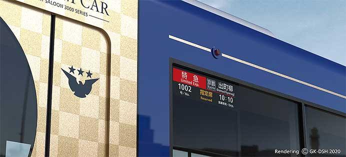 京阪3000系「プレミアムカー」が採用する「infoverre® Windowシリーズ Barタイプ」とは