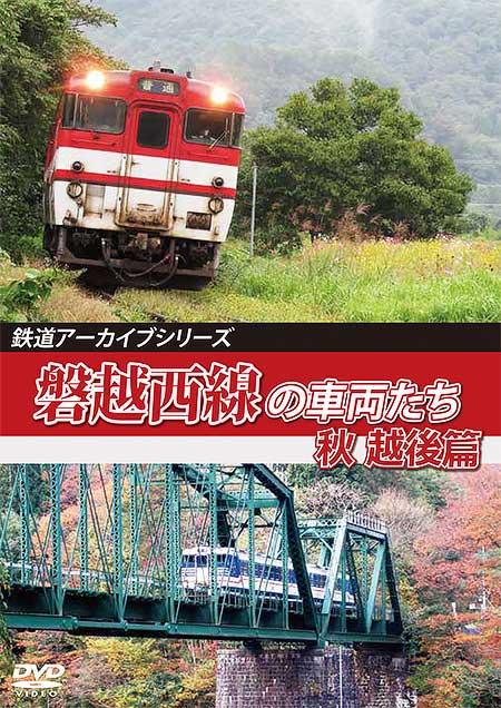 アネック,「磐越西線の車両たち 秋 越後篇」を5月21日に発売