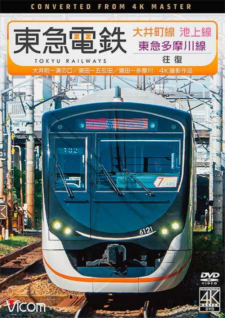 ビコム,「東急電鉄 大井町線・池上線・東急多摩川線 往復 4K撮影作品」を5月21日に発売