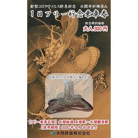 水間鉄道,『新型コロナウイルス終息祈念きっぷ「1日フリー祈念乗車券」』発売