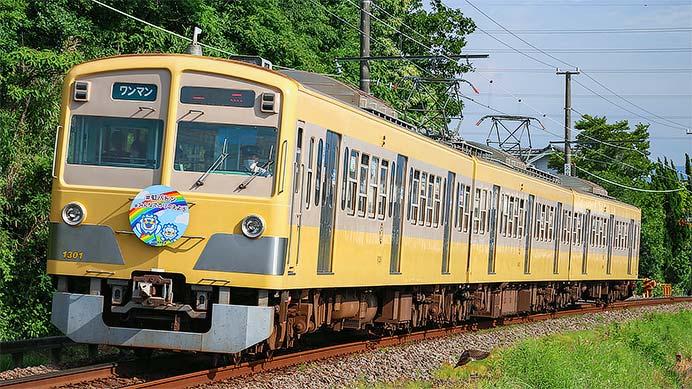伊豆箱根鉄道で「#虹バトン」ヘッドマーク