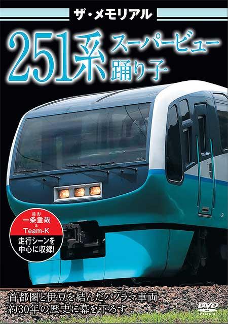 ピーエスジー「ザ・メモリアル 251系スーパービュー踊り子」を5月29日に発売