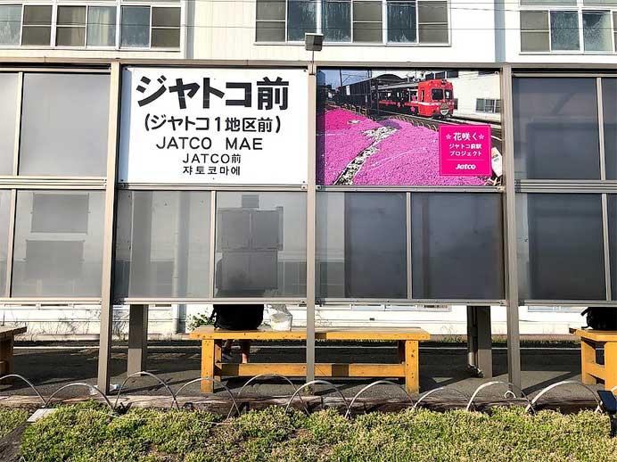 岳南電車,ジヤトコ前駅駅名看板をリニューアル